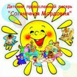 Открытие второй смены Православного детского лагеря «Солнечная Мордовия»